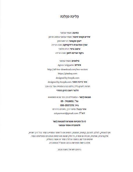 הליכה כהלכה זהירות בדרכים לכיתות ב-ג מאת אסתי עצמוני הוצאת לֶמוּר by אסתי עצמוני - Illustrated by אסתי עצמוני הוצאת למור - Ourboox.com