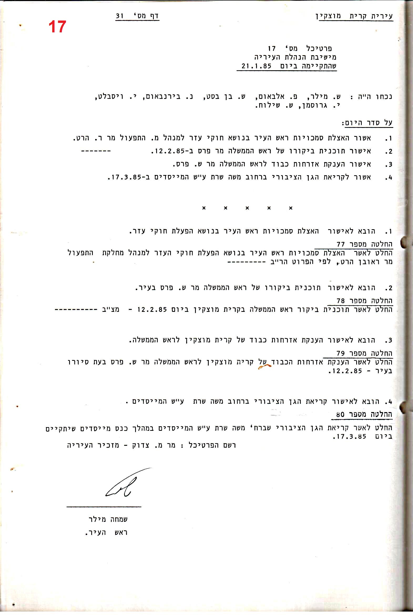 פרוטוקולים 16 – הנהלה – 18.3.87 – 26.12.83 by riki deri - Illustrated by  מוזיאון בית גרושקביץ / כרך 16 - Ourboox.com