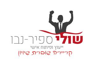 להשאיר את האגו ביציע – 4 / שולי ספיר-נבו by קריירה שוברת שוויון שולי ספיר-נבו - Tie Breaker Shuli Sapir-Nevo - Ourboox.com