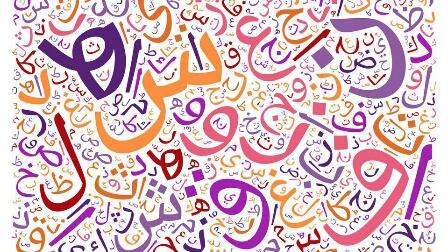لغة الضاد by maimona mhajna - Illustrated by ميمونة محاجنة - Ourboox.com