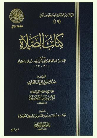 كتاب الصلاه by khdr - Illustrated by خضر ابوكف - Ourboox.com