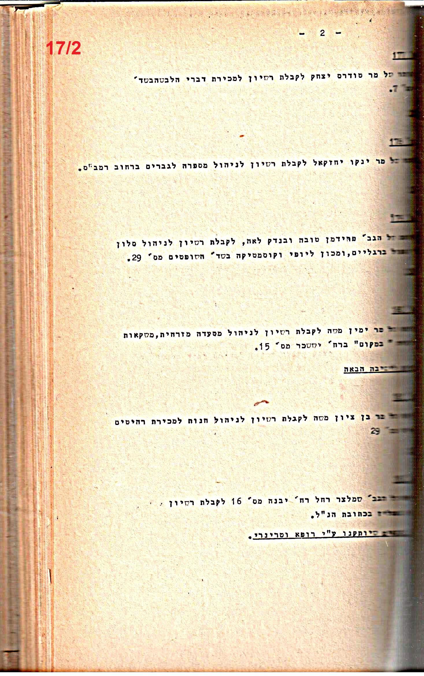 פרוטוקולים 19 – ועדות – 19.2.73 – 12.1.70 by riki deri - Illustrated by  מוזיאון בית גרושקביץ / כרך 19 - Ourboox.com