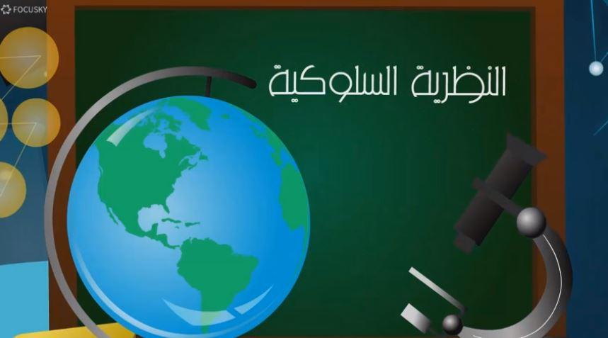 النظرية السلوكية في تعلم اللغة by mustafa saba - Illustrated by مصطفى سبع - Ourboox.com