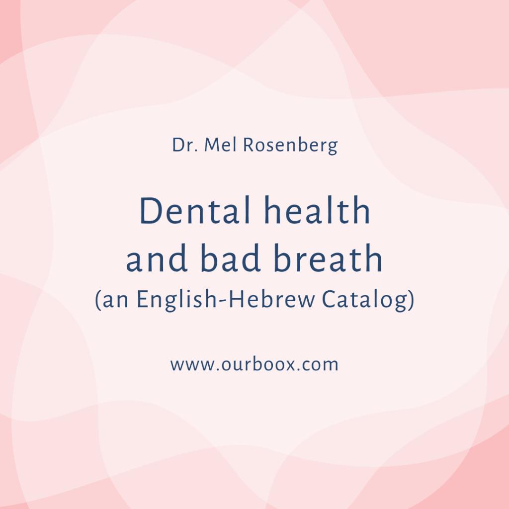 Dental health and bad breath (an English-Hebrew Catalog) by Mel Rosenberg - מל רוזנברג - Ourboox.com
