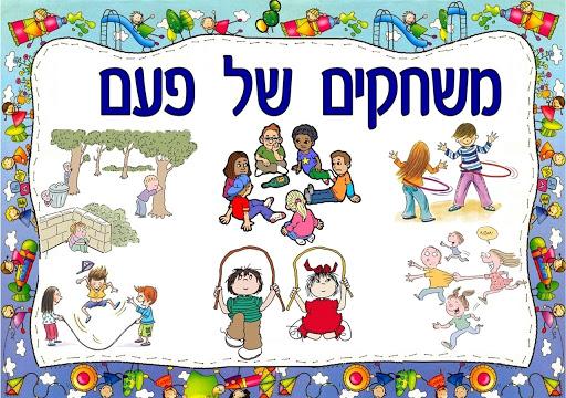 משחקים של פעם by yael - Illustrated by יעל בן שיטרית - Ourboox.com