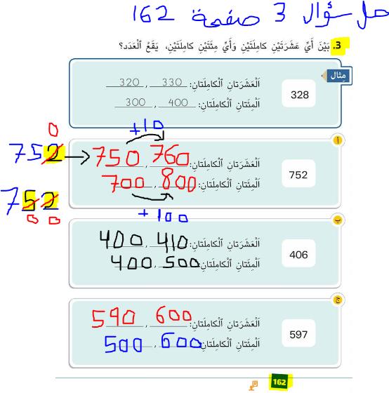تقريب الأعداد للصف الثالث by Neveen +Afnan - Ourboox.com