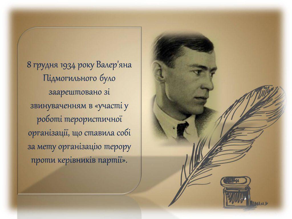 Валер'ян Підмогильний. Життєпис, його творчість by Nadya - Ourboox.com