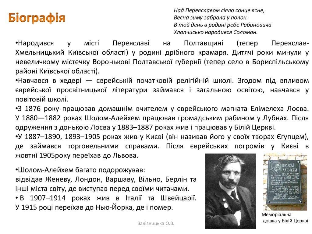 Шолом-Алейхем by Olena  - Ourboox.com