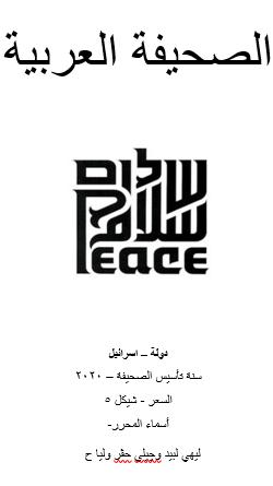 עיתון בערבית by gili hever - Illustrated by גילי חבר, ליהיא לביד, ליה חן - Ourboox.com