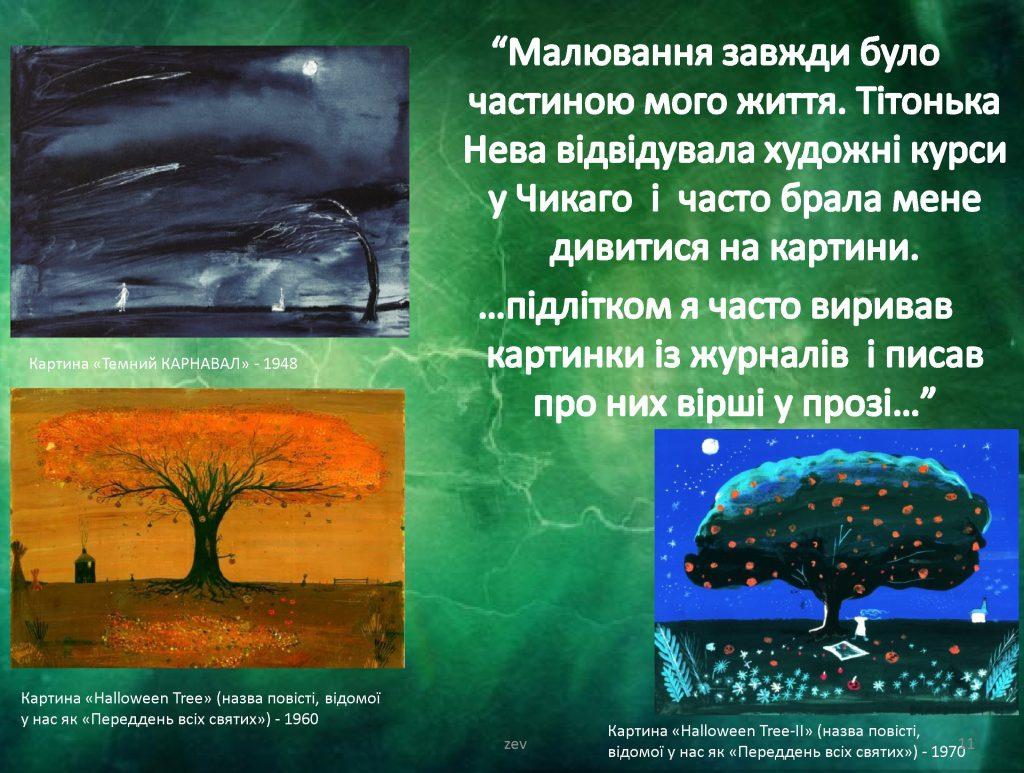 Рей Бредбері. Біографічні відомості by Olena  - Ourboox.com
