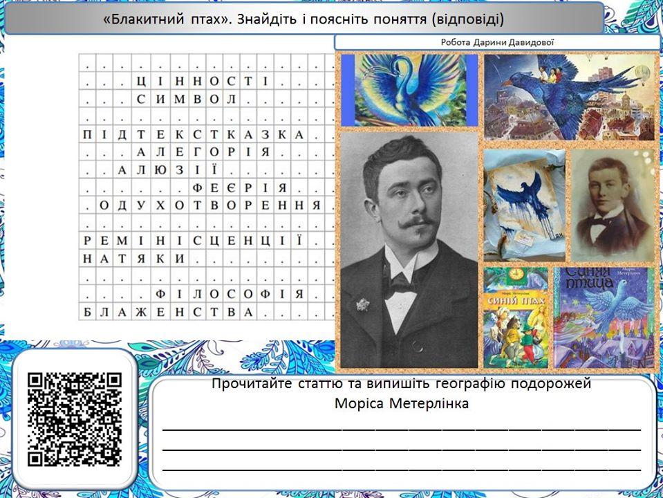 """Моріс Метерлінк """"Синій птах"""" by Tatiana - Ourboox.com"""