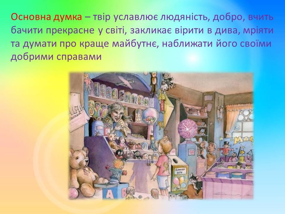 Чарівна крамниця.Герберт Уеллс by Наталя Борисівна - Ourboox.com