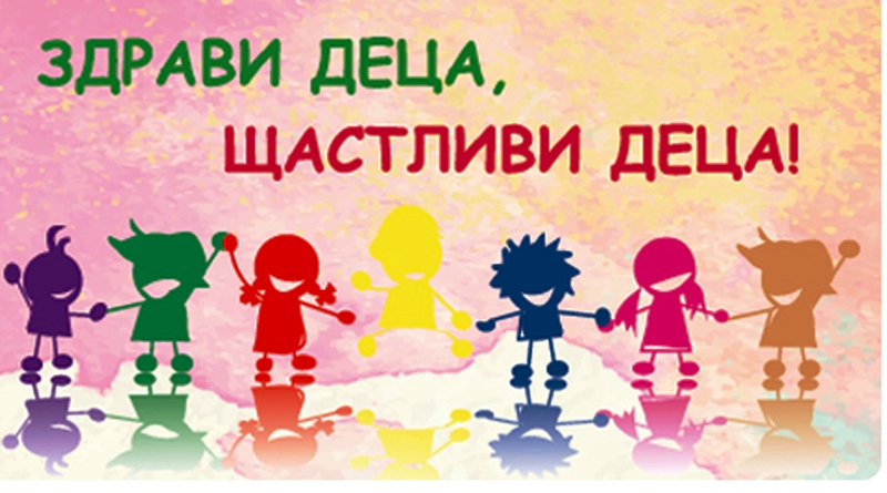 "ПРОЕКТ ""ГРИЖА СЕ ЗА СВОЕТО ЗДРАВЕ"" by Shermin Ahmedova - Illustrated by Шермин Ахмедова, кл.р-л на 1. б клас - Ourboox.com"