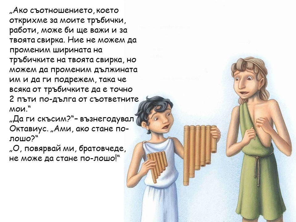 Питагор и музиката by Лили Станева - Ourboox.com