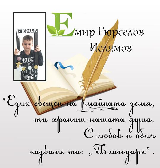 """Моят първи """"Б"""" by Anzhelina Marcheva - Ourboox.com"""