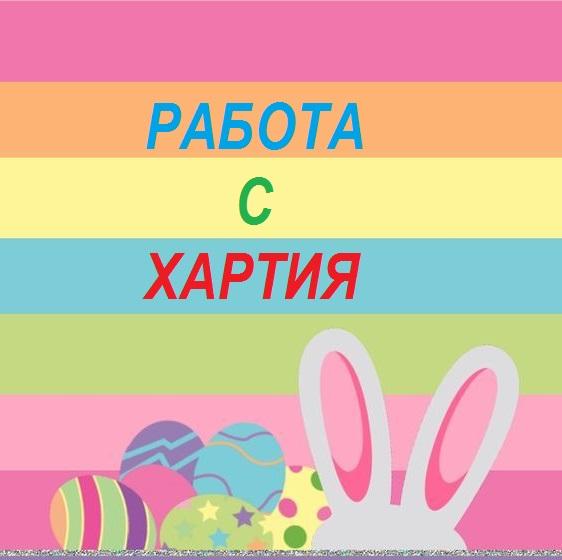 П ъ с т ъ р В е л и к д е н by Snejina Atanasova - Ourboox.com
