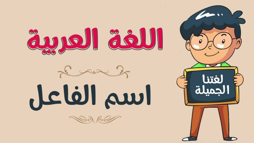 اسم الفاعل by aamna - Illustrated by آمِنَة وتد - Ourboox.com