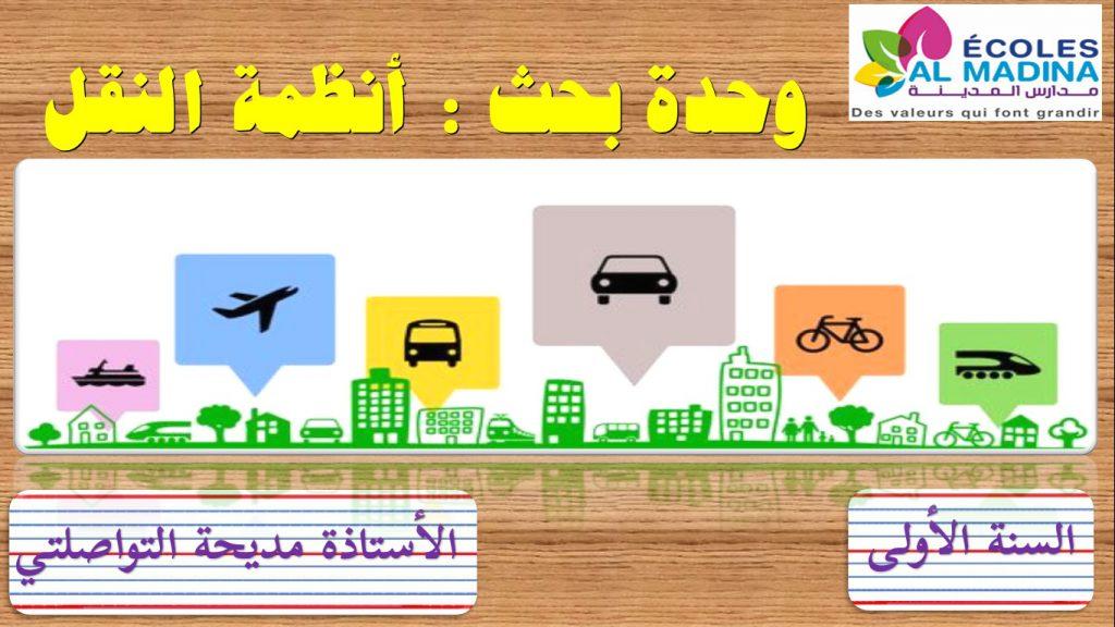 وحدة بحث أنظمة النقل by madiha touasalti - Illustrated by مديحة التواصلتي - Ourboox.com