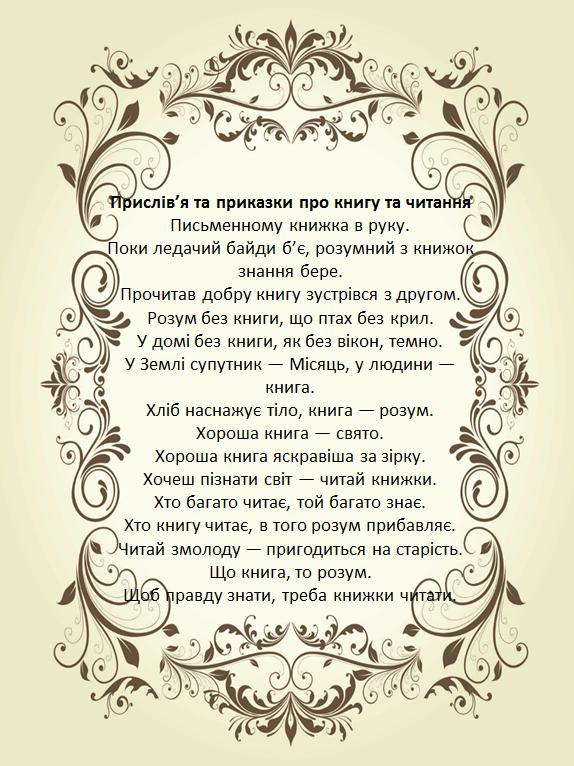 До Всесвітнього дня книги by Olena Gvozdikova - Ourboox.com