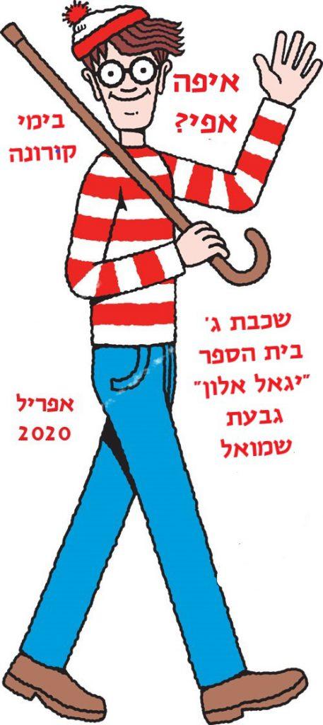 איפה אפי ? בימי קורונה by TAMAR HESSEL - Illustrated by בית הספר יגאל אלון גבעת שמואל - Ourboox.com