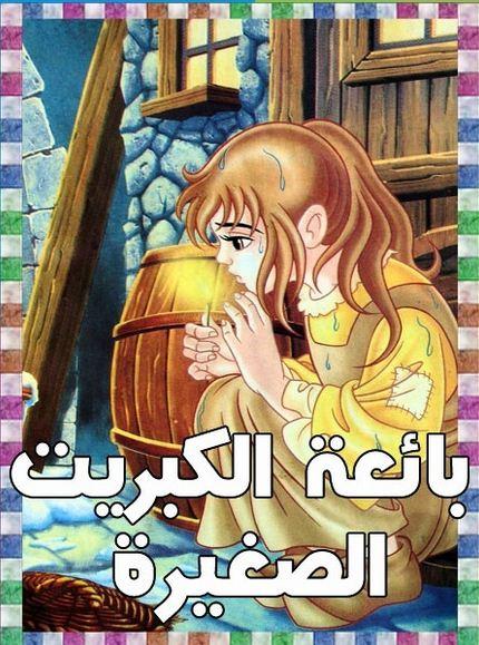 بائعة الكبريت by firas khoury - Illustrated by كريستيان اندرسن - Ourboox.com