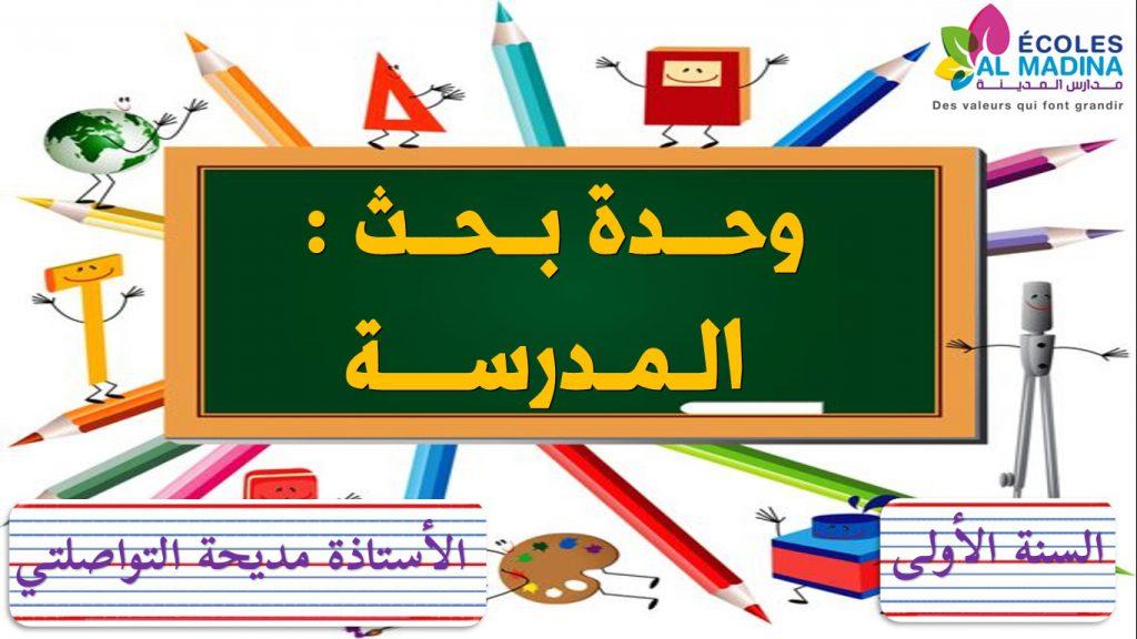 وحدة بحث : المدرسة by madiha touasalti - Illustrated by مديحة التواصلتي - Ourboox.com