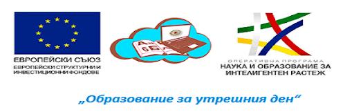 """Проект """"Образование за утрешния ден""""Изтегляне, запазване на изображение by Shermin Ahmedova - Ourboox.com"""