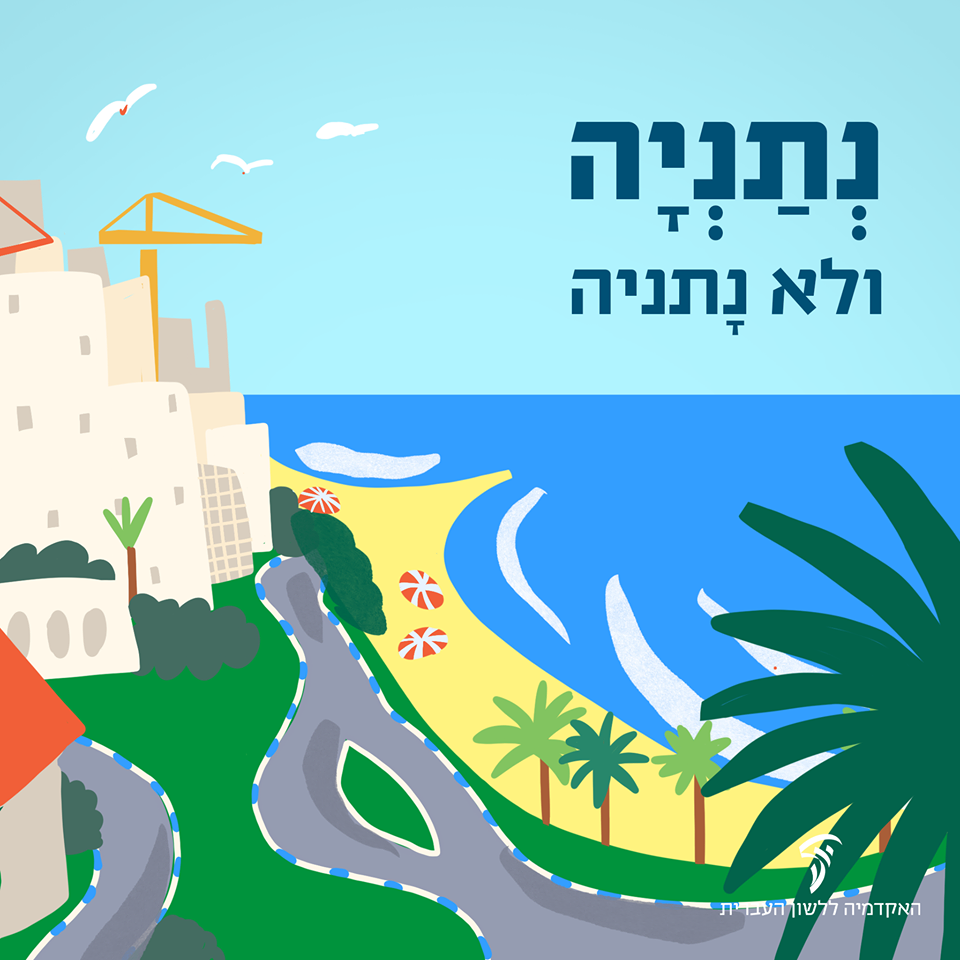 netanya by havaapel - Illustrated by hava - Ourboox.com