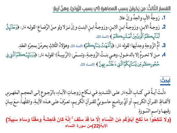المحرمات من النساء by mahra abdallah - Illustrated by mahra abdallah - Ourboox.com