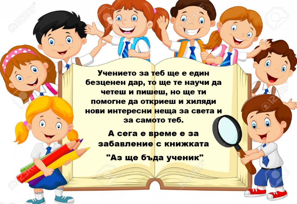 АЗ ЩЕ БЪДА УЧЕНИК by Dimitrina Georgieva Mitova - Ourboox.com