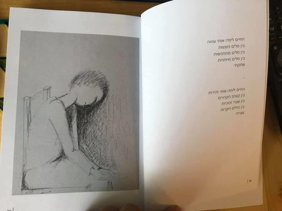 על הספר ״שירים, רישומים, ציורים״ של ציפורה בראבי/ שולמית ספיר-נבו by Shuli Sapir-Nevo Photo and Motto - Illustrated by ציורים ורישומים ציפורה בראבי - Ourboox.com