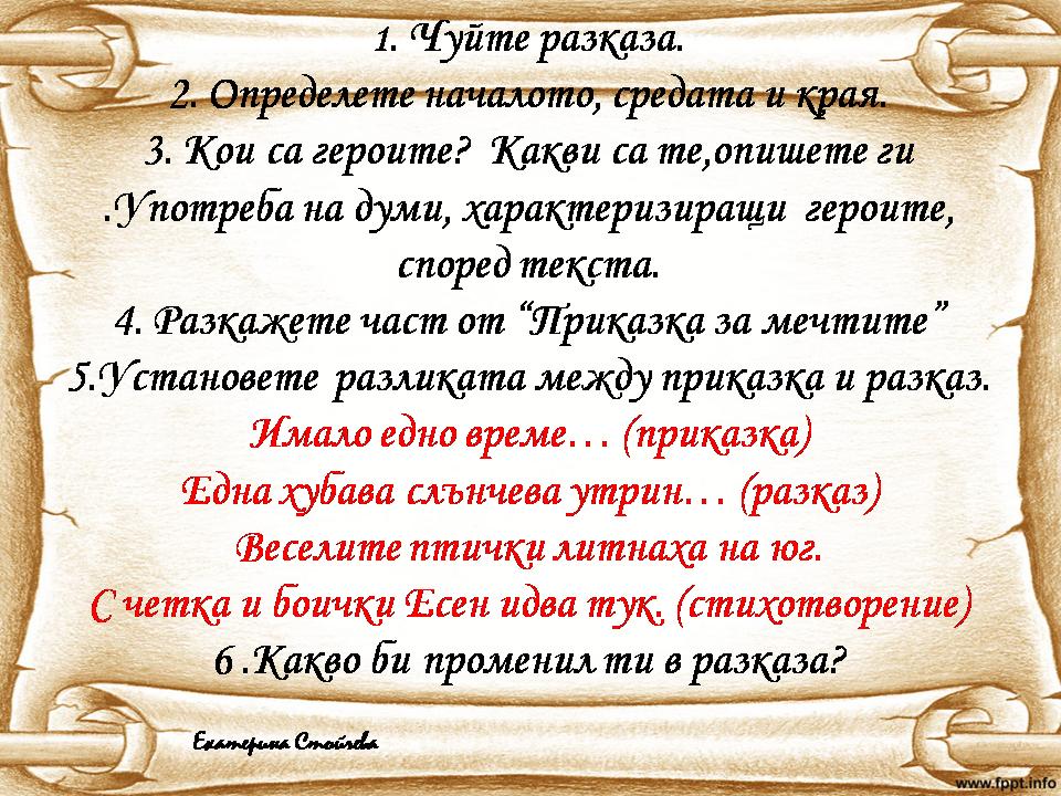 ПРИКАЗКА ЗА МЕЧТИТЕ by Ekaterina Stoycheva - Illustrated by Екатерина Стойчева - Ourboox.com