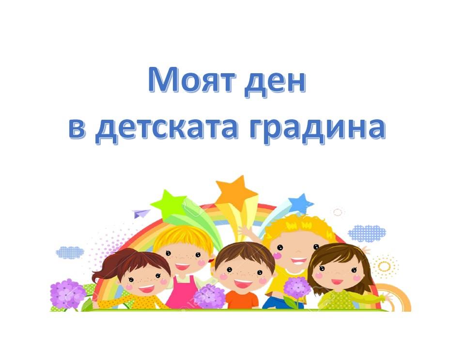Моят ден в детската градина by Raina Ivanova Grozdeva - Illustrated by Райна Гроздева - Ourboox.com