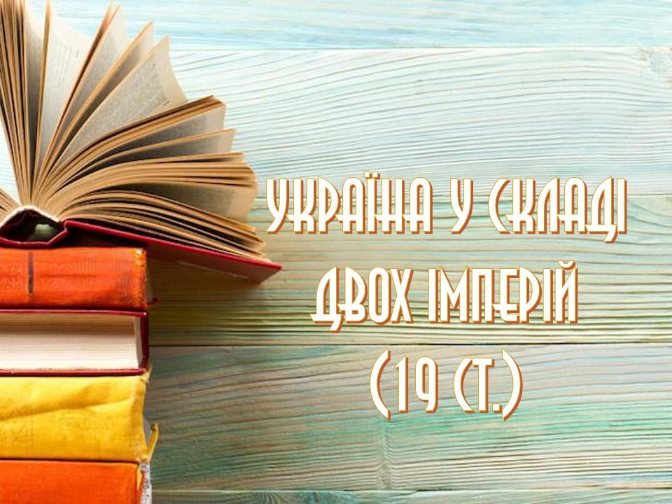 Історія України у пам'ятках by Oksana Savko - Ourboox.com