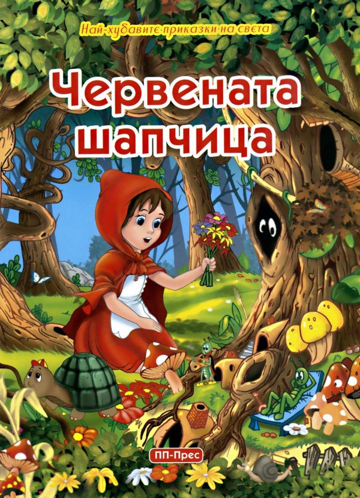 by Mariq Petrowa Mihaylowa - Illustrated by Червената шапчица от Шарл Перо - Ourboox.com