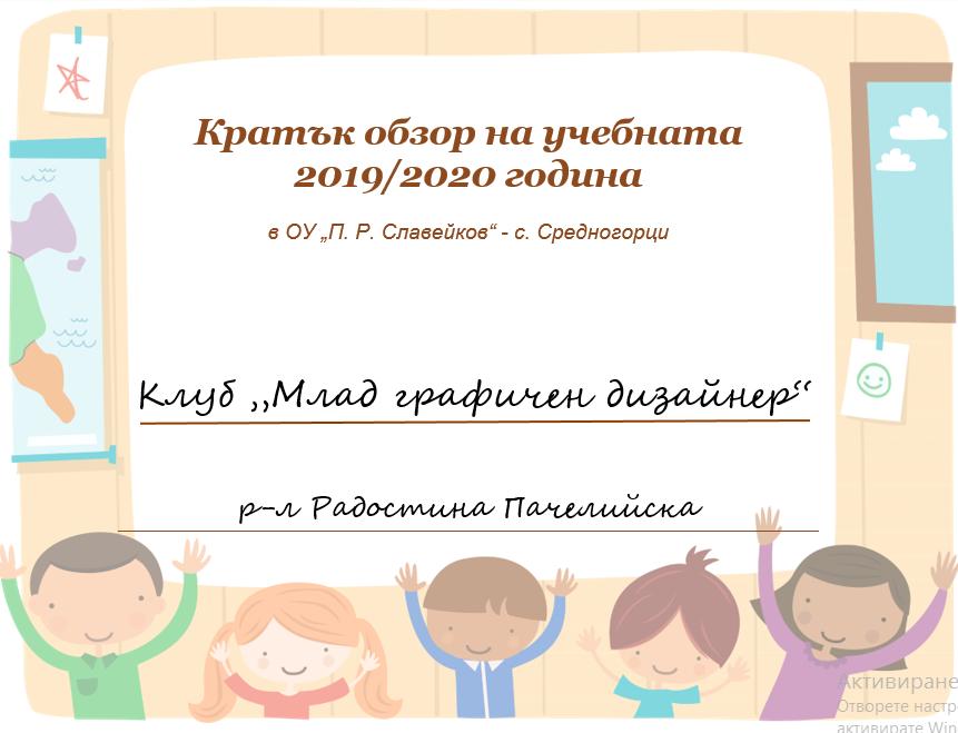 "ОУ""П.Р.Славейков"" – Обзор на 2019-2020 учебна година by Клуб"