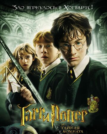 """""""HARRY POTTER AND THE CHAMBER OF SECRETS"""" IS ABBREVIATED by Yuliya Ivanenko - Ourboox.com"""