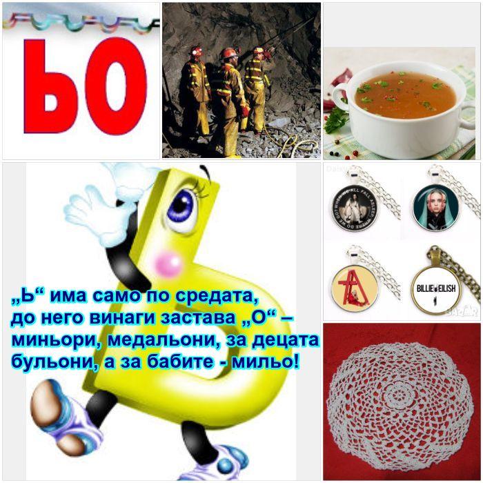 АЗБУКАТА by Ekaterina Stoycheva - Ourboox.com