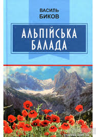 Література на літо для 6 класу by natali - Ourboox.com