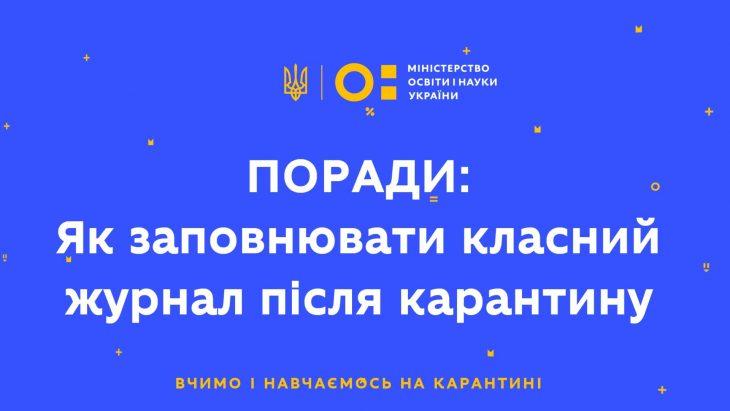 Рекомендації МОН України напохватi by MetodKabinet - Ourboox.com