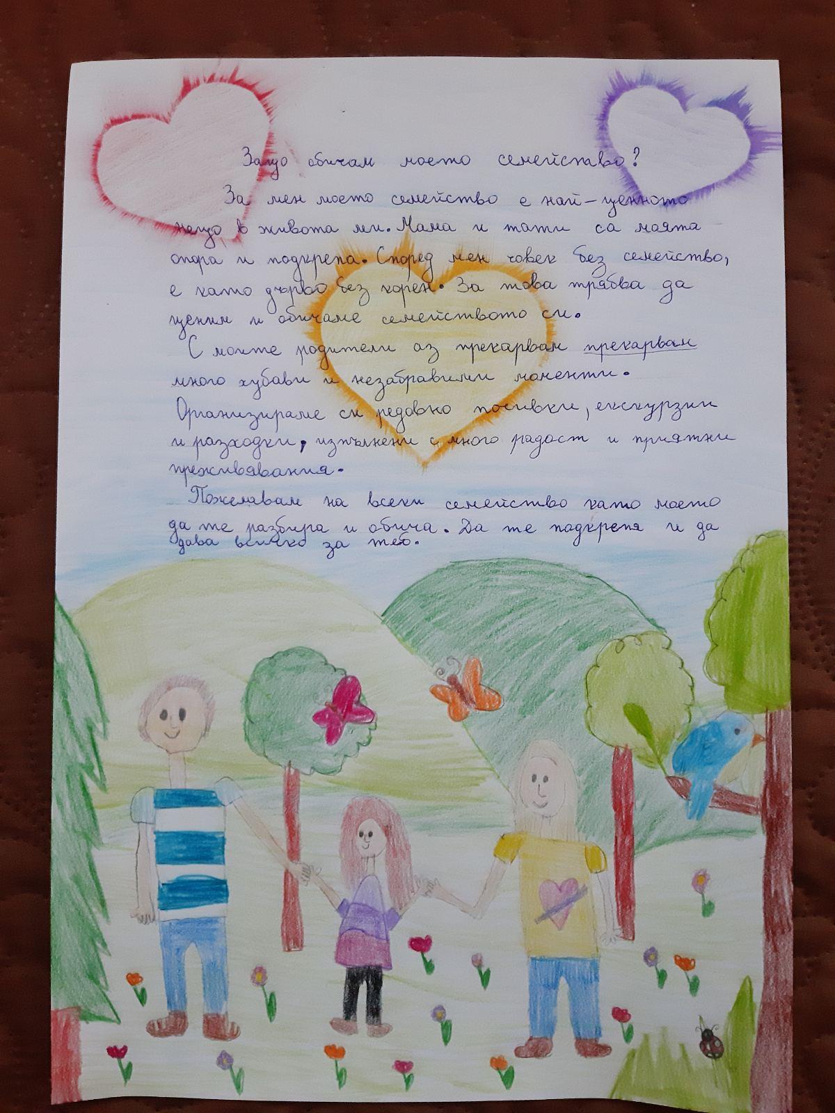 ЗАЩО ОБИЧАМ МОЕТО СЕМЕЙСТВО – КРАТКИ РАЗКАЗИ by Anita Kirilova Vasileva - Illustrated by АНИТА ВАСИЛЕВА - главен учител - Ourboox.com