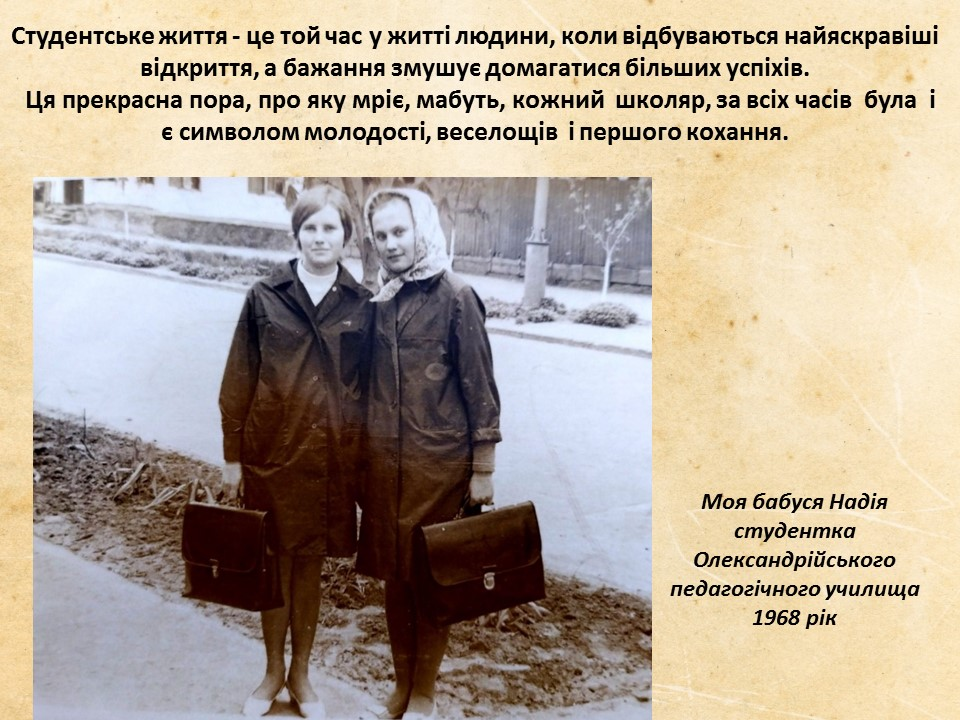 МИНУЛЕ І СЬОГОДЕННЯ by Masha - Ourboox.com