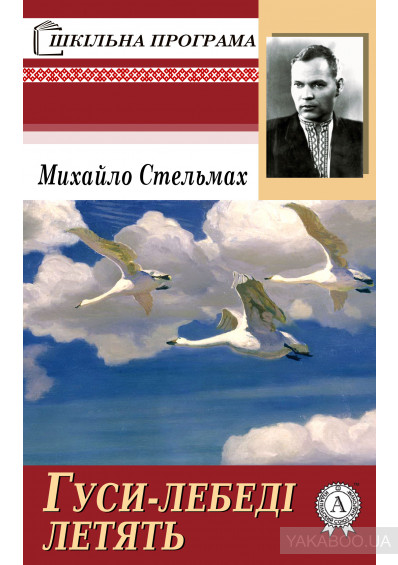 Література для читання влітку by Oksana - Ourboox.com