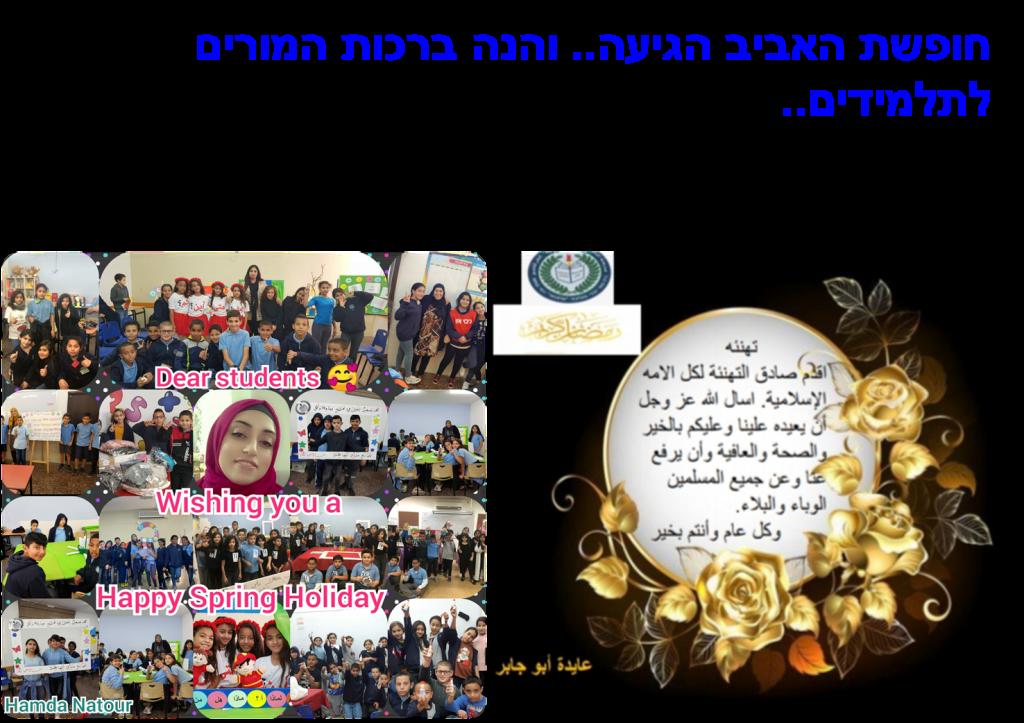 למידה מרחוק בתקופת הקורונה בבית ספר אלמנאר by Ayda abo jaber - Illustrated by Bayan Ajaleen - Ourboox.com