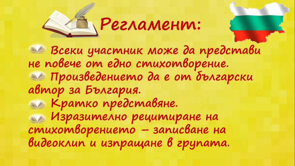 ОБИЧАМ ТЕ, МИЛА РОДИНО! by Dimitrina Georgieva Mitova - Ourboox.com