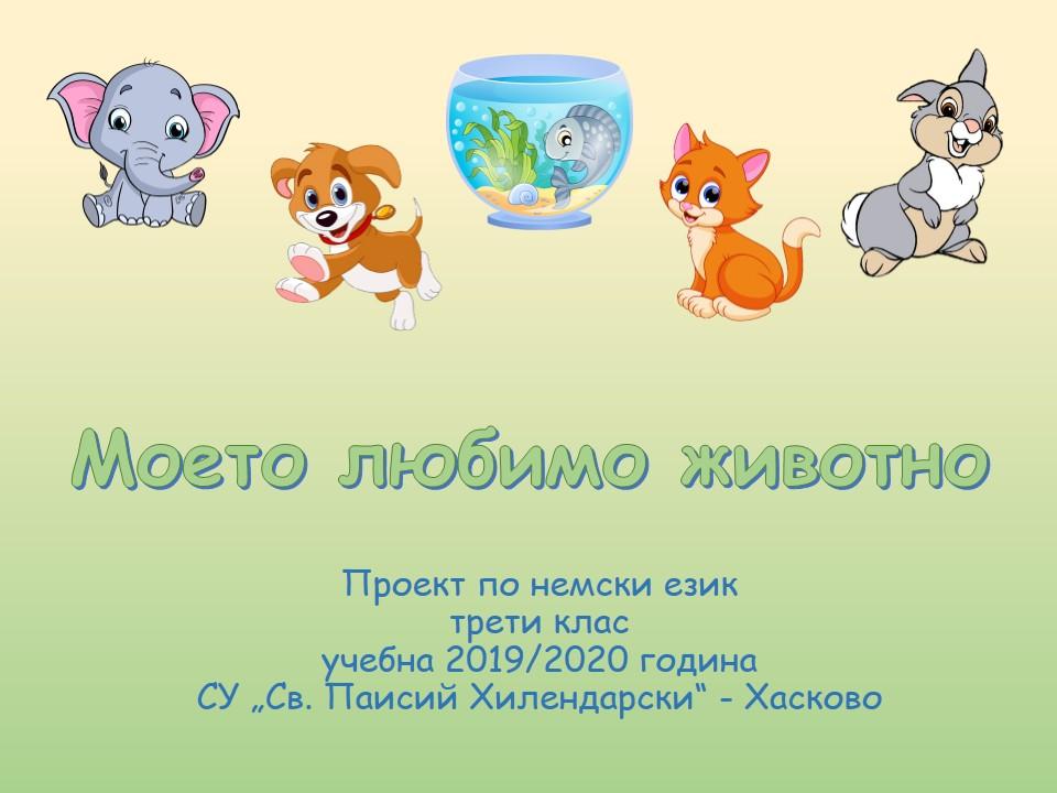 Моето любимо животно by Rosi Prakova - Illustrated by Росица Пракова - Ourboox.com