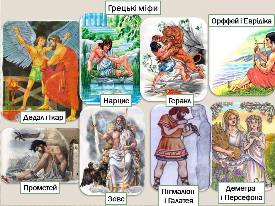 Зарубіжна література 6 клас by Natasha - Ourboox.com
