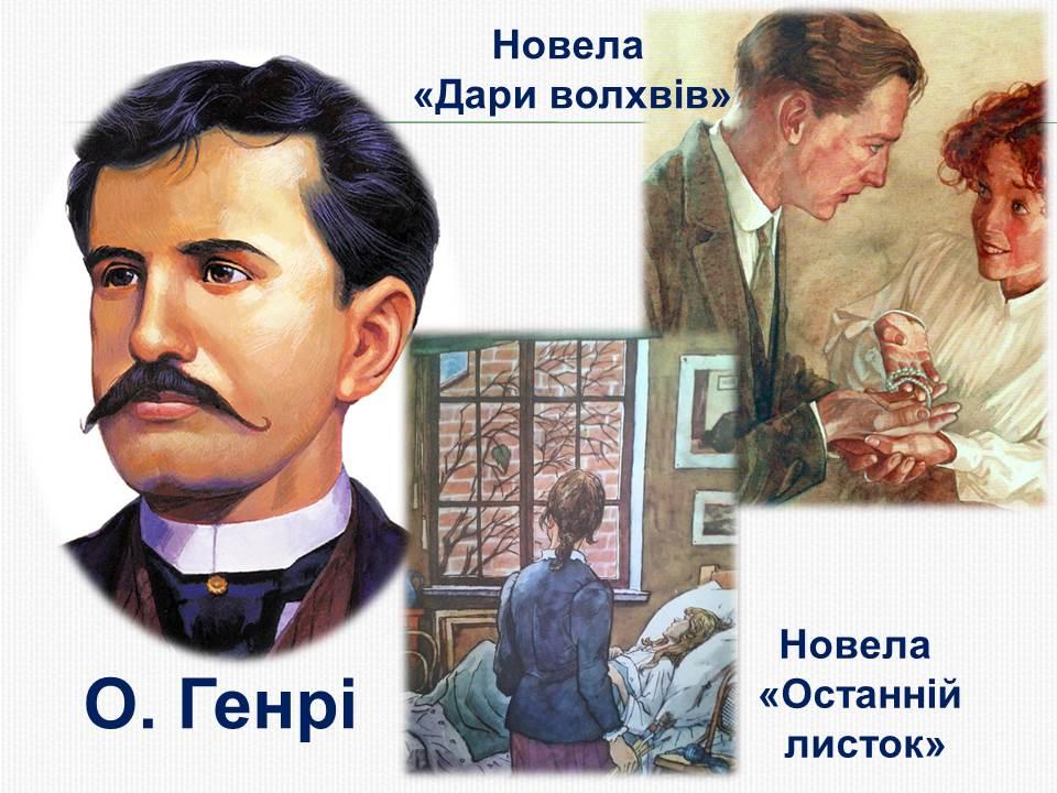 Зарубіжна література 7 клас by Natasha - Ourboox.com