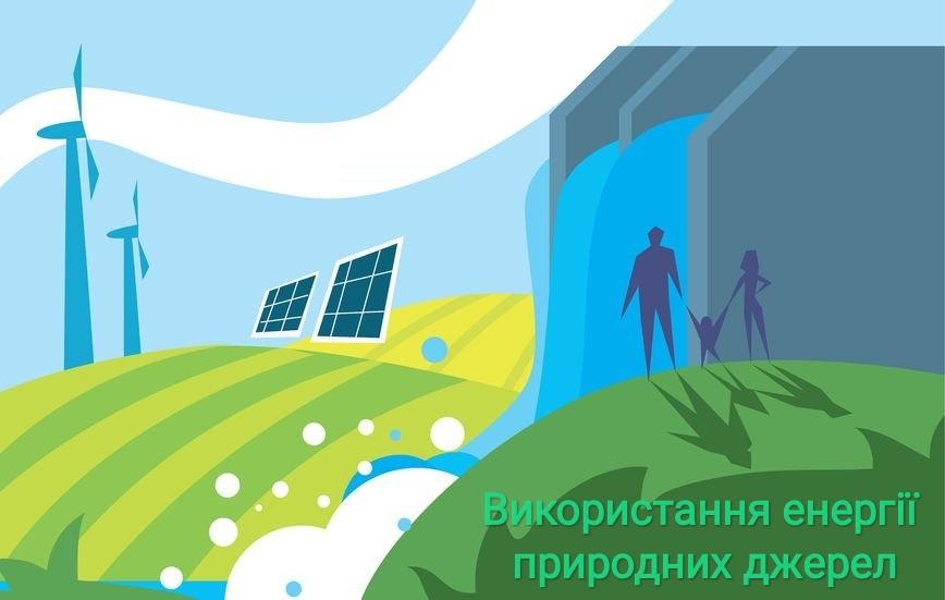 Використання енергії природних джерел by Viktoria - Ourboox.com