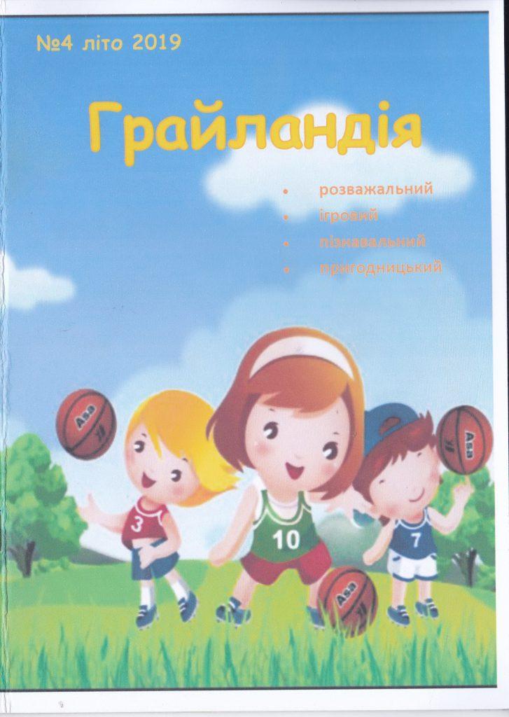 Грайландія – літо 2019 by Darina - Illustrated by .Студенти групи І-Б (1) 2018-2019 н.р - Ourboox.com